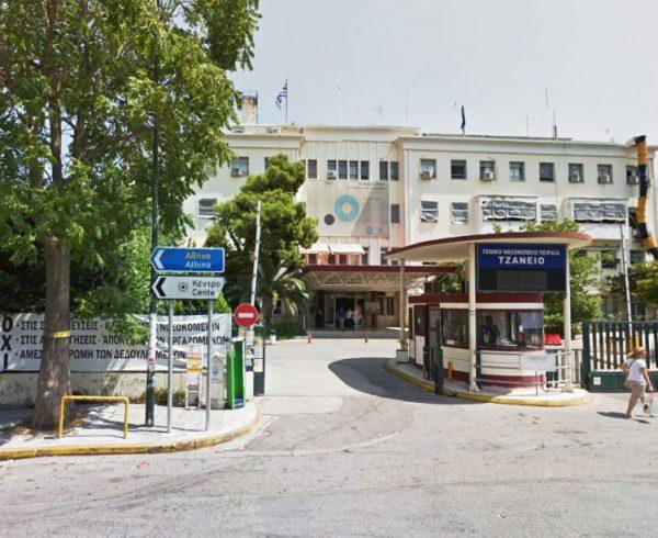 TzaneioHospital